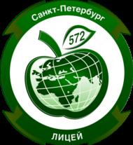 ГБОУ лицей № 572 Невского района Санкт-Петербурга